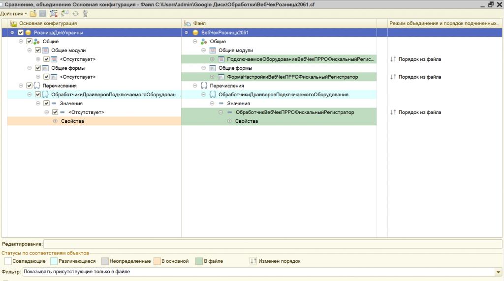 1C : Розница 2.0.6 изменения в конфигурацию для интеграции ВебЧек:ПРРО