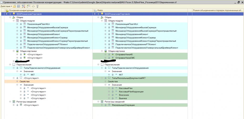 BAS Розница 2.2.11.2 изменения в конфигурацию для интеграции ВебЧек:ПРРО